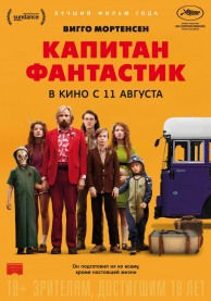 Капитан Фантастик / Captain Fantastic