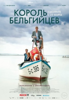 Король бельгийцев / King of Belgians