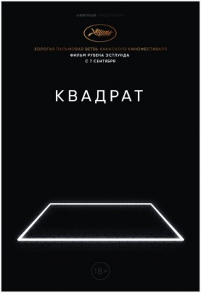 Квадрат / The Square