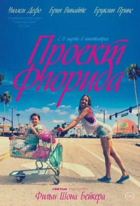 "Проект ""Флорида"" / The Florida Project"
