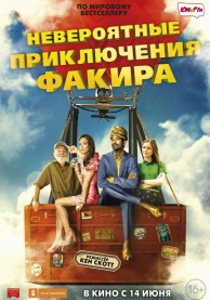 Невероятные приключения Факира / The Extraordinary Journey of the Fakir